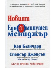 noviyat-ednominuten-menidzhar