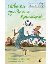 Новата футболна треньорка (Приключенията на госпожица Шарлот) -1