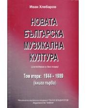 Новата българска музикална култура - том 2 (1844-1989 г.)