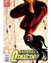 Новите Отмъстители (Брой 15 / Ноември 2007):  Хидра - част 2