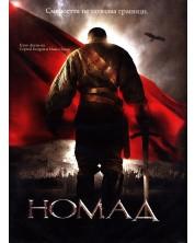 Номад (DVD)