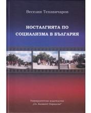 Носталгията по социализма в България (етноложко изследване) -1
