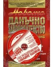 Новото данъчно законодателство 2013 + CD