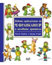 Новите приключения на Франклин и неговите приятели (синя книжка)