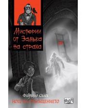 Мистерии от замъка на страха 4: Нощ на отмъщението