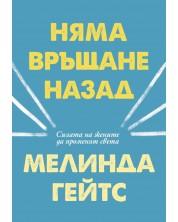 Няма връщане назад (Мелинда Гейтс) -1