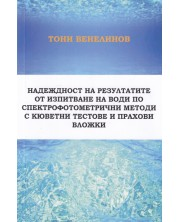 Надеждност на резултатите от изпитване на води по спектрофотометрични методи с кюветни тестове и прахови вложки -1