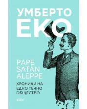 Pape Satan Aleppe. Хроники на едно течно общество -1