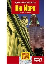 Ню Йорк: Джобен пътеводител