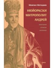 nyuyorkski-mitropolit-andrey