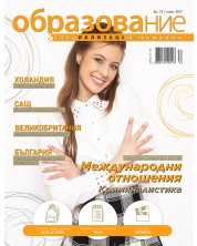 Образование и специализация в чужбина – брой 73 (Март 2017)