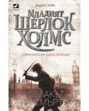 Облакът на смъртта (Младият Шерлок Холмс 1)