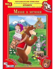 Образователни приказки 1: Маша и мечока + CD