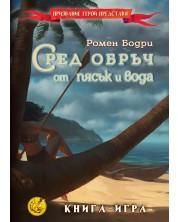 Сред обръч от пясък и вода: Книга-игра