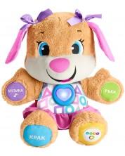 Образователна играчка Fisher Price - Кученце