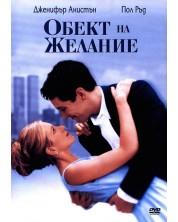 Обект на желание (DVD)