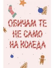 Картичка Мазно Коледа - Обичам те не само на Коледа