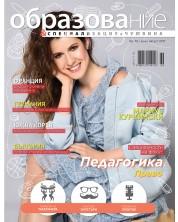 Образование и специализация в чужбина – брой 75 (Юли/август 2017) -1