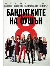 Бандитките на Оушън (DVD) -1