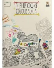 Оцвети София (детска карта със забележителности)