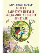Оцвети зайчетата Питър и Бенджамин и техните приятели -1