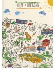 Оцвети Пловдив (детска карта със забележителности)