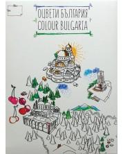 Оцвети България (детска карта със забележителности)