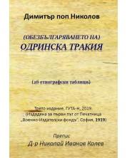 (Обезбългаряването на) Oдринска Tракия -1