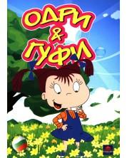 Одри и Гуфи (DVD)