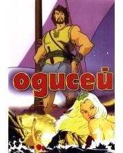 Одисей (DVD)