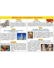 Табло: Официални празници в България (Скорпио)