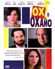 Ох в Охайо (DVD)