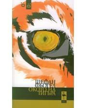 okoto-na-tigara