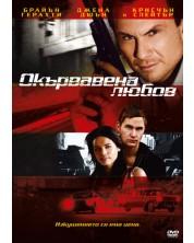 Окървавена любов (DVD)