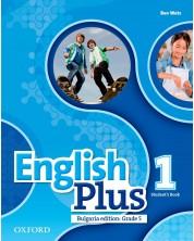 Английски език за 5. клас English Plus 1E SB (BG)