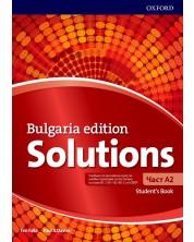Английски език за 8. клас Solutions 3E Bulgaria ED A2 SB