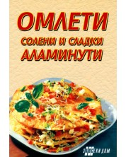 Омлети - солени и сладки аламинути -1