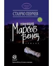"""Операция """"Марсов венец"""" -1"""