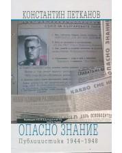 Опасно знание. Публицистика 1944-1948 -1
