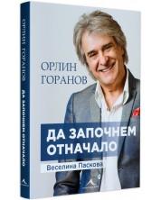 Орлин Горанов: Да започнем отначало -1