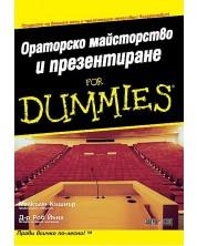 Ораторско майсторство и презентиране For Dummies -1