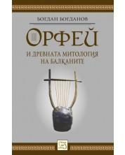 Орфей и древната митология на балканите -1
