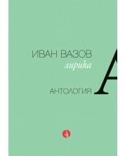 Иван Вазов: Лирика (антология) -1