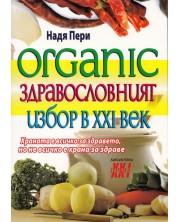 Organic. Здравословният избор на 21-ви век -1
