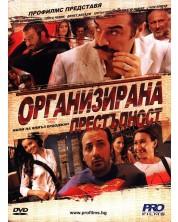 Организирана престъпност (DVD)