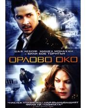 Орлово око (DVD)