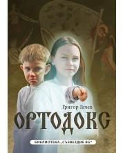 Ортодокс