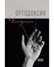 ortodoksiya