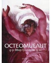 Остеомиелит -1