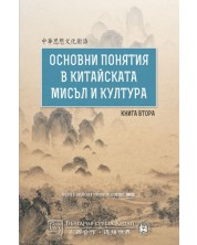 Основни понятия в китайската мисъл и култура – книга 2